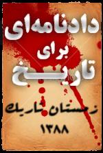 دادنامه ای برای تاریخ - مجموعه مقالات سیاسی علیرضا حسینی - زمستان تاریک 1388